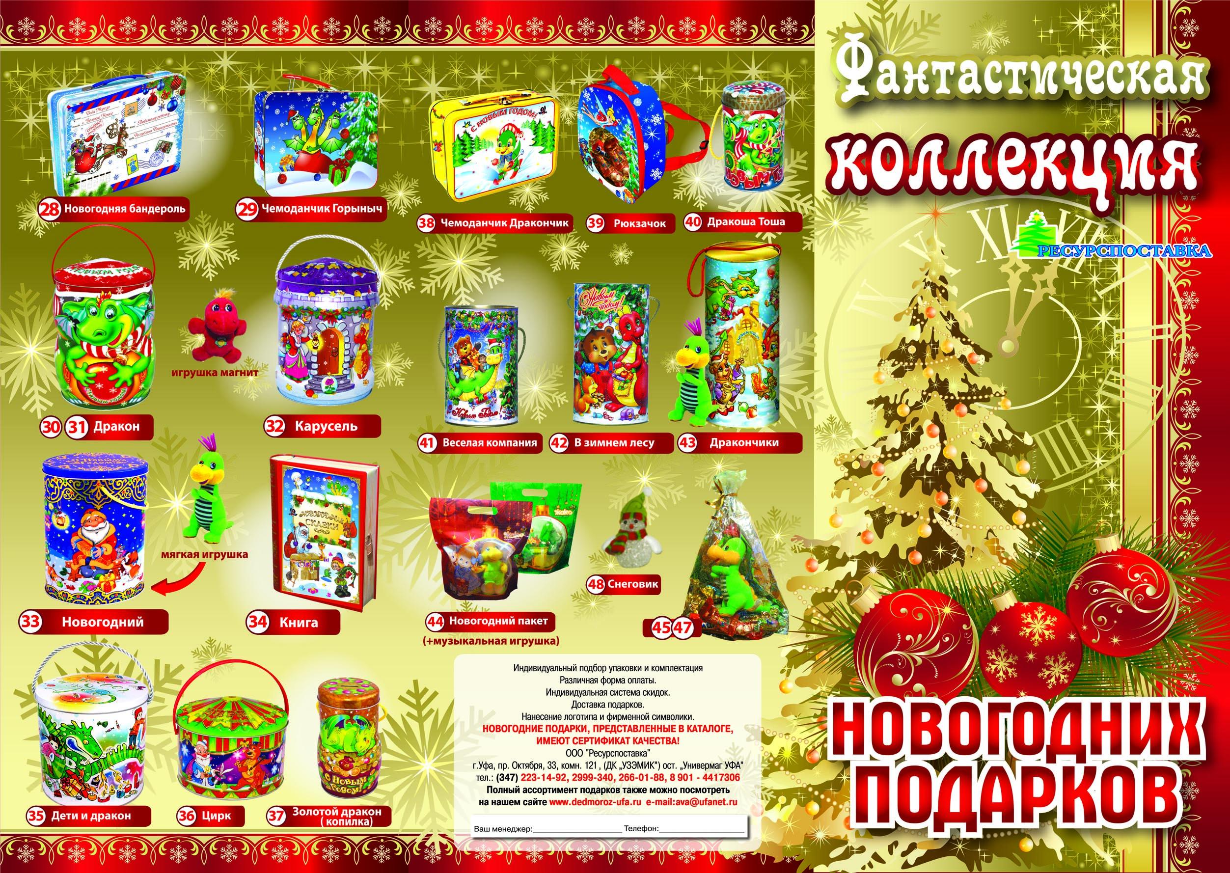 Новогодния конкурсы сценарии подарки